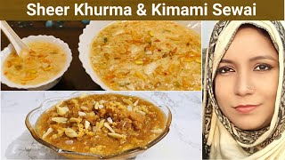 Eid Special recipe | Sheer Khurma | Kimami Sewai | Sheer Khurma Banane Ka Tarika | Eid 2021