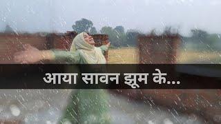 पहली बारिश मैं और मेरी फैमिली गाँव में| Monsoon Vlog | ये रे ये रे पावसा तुला देतो पैसा |Monsoon2021