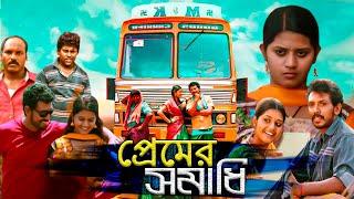 Premer Somadhi (প্রেমের সমাধি)    Bangla Romantic Movie   Rughal   Sai   Bangla Dubbed Movie
