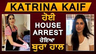 Katrina Kaif हुयी House Arrest हुआ बुरा हाल   Dainik Savera
