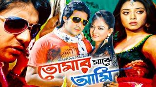 তোমার মাঝে আমি (Tomar Majhe Ami)   Bangla Romantic Movie   Nirob   Toma   Shobnom   Bangla Movie