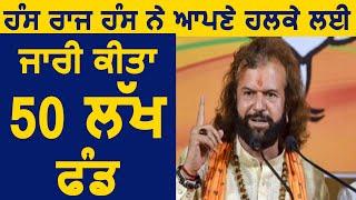Breaking : Hans Raj Hans ਨੇ ਔਖੀ ਘੜੀ ਵਿੱਚ ਵੱਡੀ ਆਰਥਿਕ ਮਦਦ ਕਰਨ ਦਾ ਕੀਤਾ ਐਲਾਨ   Dainik Savera