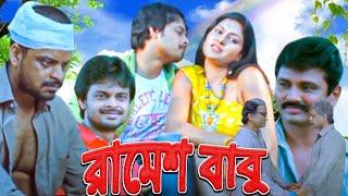 RAMESH BABU   New Bengali Dubbed Movie   Ritu   Nee   Sai   Kolkata Bangla Dubbed Movie