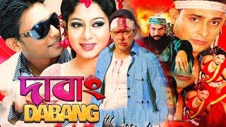 দাবাং - DABANG   Bangla Action Movie   Zayed Khan   Bindiya   Amit Hasan   Ilias   Bangali Cinema