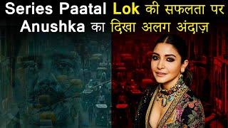 Series Paatal Lok की सफलता पर Anushka का दिखा अलग अंदाज़   Dainik Savera