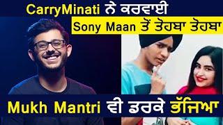 CarryMinati ਨੇ ਕਰਵਾਈ Sony Maan ਤੋਂ ਤੋਹਬਾ ਤੋਹਬਾ ,Mukh Mantri ਵੀ ਡਰਕੇ ਭੱਜਿਆ