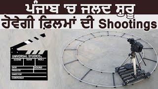 Punjab में जल्द शुरू होगी Film Shootings,CM Captain को लिखे पत्र का बड़े अधिकारी ने दिया जवाब