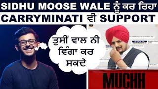 Sidhu Moose wale ਨੂੰ ਕਰ ਰਿਹਾ  CarryMinati ਵੀ support | Dainik Savera
