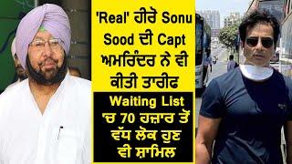 ਦੇਖੋ Sonu Sood ਦੀ Captain Amarinder Singh ਨੇ ਵੀ ਕੀਤੀ ਤਾਰੀਫ਼   Dainik Savera