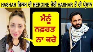 Hashar ਫ਼ਿਲਮ ਦੀ Heroine ਹੋਈ Hashar ਤੋਂ ਹੀ ਪ੍ਰੇਸ਼ਾਨ   Dainik Savera