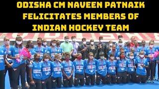 Odisha CM Naveen Patnaik Felicitates Members Of Indian Hockey Team | Catch News
