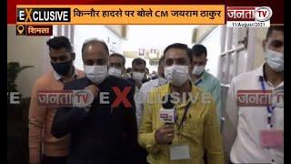 Himachal: किन्नौर हादसे पर देखिए Janta Tv से खास बातचीत में क्या बोले CM Jai Ram Thakur...