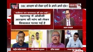Charcha: जातीय जनगणना या 'सियासी' गणना? देखिए 'चर्चा' प्रधान संपादक Dr Himanshu Dwivedi के साथ