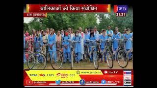 Bastar Chhattisgarh News | MLA Lakheshwar Baghel ने बालिकाओं को संबोधित कर साइकिल वितरित किया