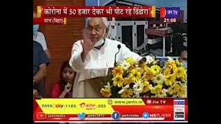 Patna Bihar | CM ने अन्य राज्यों के CM पर साधा निशाना कहा कोरोना में 50 हजार देकर भी पीट रहे ढिंढोरा