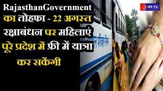 Jaipur | Rajasthan government ने महिलाओं को दिया तोहफा- रक्षाबंधन पर रोडवेज बसों में मुफ्त यात्रा