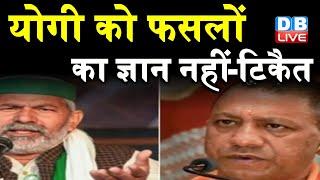 Rakesh Tikait का CM Yogi पर निशाना | Yogi को फसलों का ज्ञान नहीं - Rakesh Tikait | farmers protest