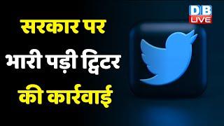 Congress का दावा- हमारा Twitter account किया गया Lock |Congress Twitter Account Lock I Facebook Post