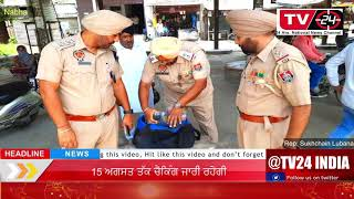 #Nabha: Search Operation by Nabha Police in View of 15th August | #TV24 INDIA