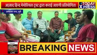 Ambedkarnagar-आज़ाद हिन्द मेमोरियल ट्रस्ट द्वारा राष्ट्रीय खेल दिवस पर होगी सामान्यज्ञान प्रयियोगिता