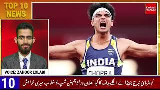 Top 10 news with Zahoor Lolabi