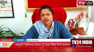 #Nabha: Corona Positive Student #Govt #School Closed | #TV24 INDIA