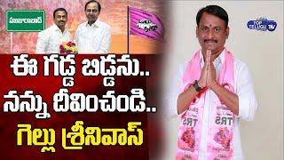 Huzurabad TRS Candidate Gellu Srinivas Yadav | Harish Rao | Cm KCR | Huzurabad By Poll | Top Telugu