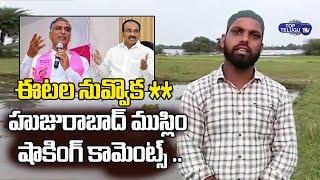 Huzurabad Muslim SHOCKING Comments About Etela Rajender | Huzurabad By Elections | Top Telugu TV