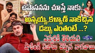 Nagababu Tells Unknown Facts About Chiranjeevi & Pawan Kalyan | Nagababu Interview | Top Telugu TV