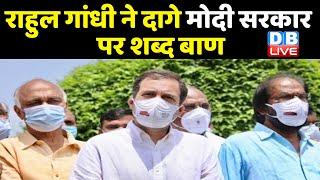 Rahul Gandhi ने दागे modi sarkar पर शब्द बाण | मोदी सरकार के रवैये पर Rahul Gandhi ने की चोट|#DBLIVE