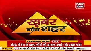 Ganv Shahr की खबरे | Superfast News Bulletin | | Gaon Shahar Khabar evening | Headlines | 12 Aug.