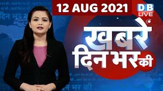 dblive news today | 12 Aug 2021 din bhar ki khabar, hindi news india, top news, rahul gandhi #DBLIVE