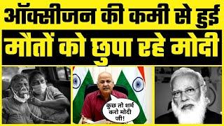 #OxygenCrisis से हुई Deaths को छुपा रही Modi Govt | Manish Sisodia ने कर डाला Expose