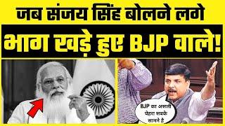 Rajya Sabha में  Sanjay Singh की Powerful Speech    BJP वालों के होश उड़ गए