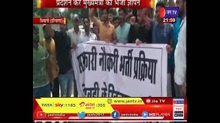 Bhiwani Haryana News | पेपर लीक के विरोध में सड़कों पर उतरे Students, CM से लगाई गुहार