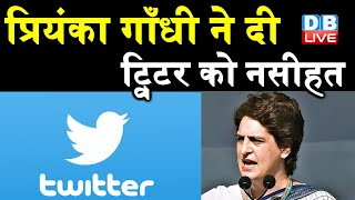 Priyanka Gandhi Vadra ने दी ट्विटर को नसीहत   सरकार पर बरसी Priyanka Gandhi Vadra   #DBLIVE