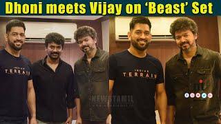 Dhoni meets Vijay on 'Beast' Set   Thala and Thalapathy reunite!