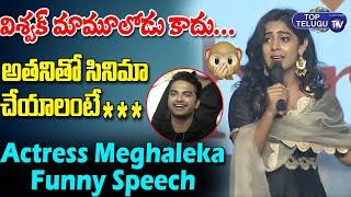 Pagal Actress Megha Lekha Super Speech | Vishwak Sen | Pagal Movie Trailer | Top Telugu TV