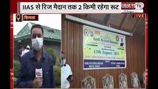 Shimla:आजादी की 75वीं वर्षगांठ पर हुआ Fit India Freedom Run 2.0 का आयोजन