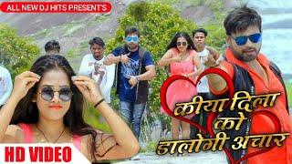 Kya Dila Ko Dalogi Achar // New Nagpuri Video // Bunnty Singh & Soniya