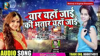 यार यहाँ जाई की भतार यहाँ जाई - Puja Sharma - Yaar Yaha Jaii Ki  Bhatar Yaha Jaii - Bhojpuri song