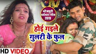 Video Song सुरतिया ए जानू होई गइले गुलरी के फूल - Harikesh Hari -  New Bhojpuri Video Song 2019