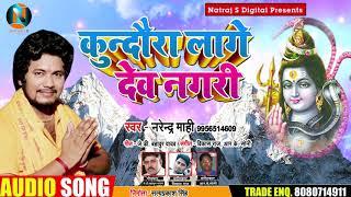 कुन्दौरा लागे देव नगरी - Narendra Mahi - Kundaura Lage Dev Nagri   Bolbam kanwar Geet 2019
