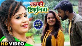 HD #Video Songs - #Lalki_Tikuliya - #Sneh_Yadav का New #Bhojpuri Video Songs - ललकी टिकुलिया