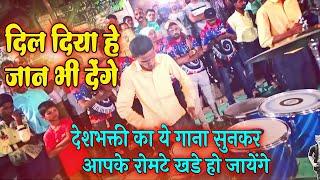 मोहन राठौर का जबरजस्त प्रोग्राम - Dil Diya Hai Jaan Bhi Denge ( KARMA ) - New Live Stage Show 2021