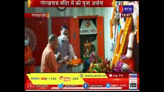 Gorakhpur News | UP CM Yogi Adityanath | Gorakhnath Mandir में की पूजा अर्चना
