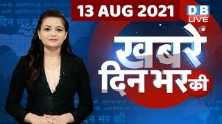 dblive news today | Din bhar ki khabar | news of the day | latest news india | rahul gandhi  #DBLIVE