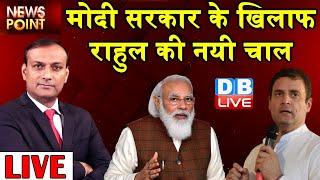 Rahul Gandhi की नयी चाल modi sarkar के खिलाफ   twitter controversy   db live rajiv ji   #DBLIVE
