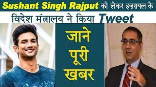Sushant Singh Rajput को लेकर  इज़रायल के विदेश मंत्रालय ने किया Tweet , जाने पूरी ख़बर