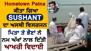 Exclusive : Patna ਦੇ Ganga  ਨਦੀ ਦੇ ਘਾਟ ਤੇ ਕੀਤਾ ਗਿਆ Sushant ਦਾ ਅਸਥੀ ਵਿਸਰਜਨ | Dainik Savera